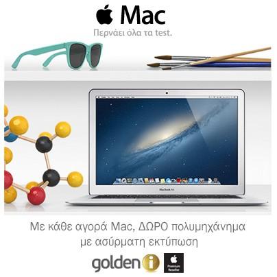 Στα Golden-i αγοράζεις Mac και σου χαρίζουν ένα ασύρματο πολυμηχάνημα εκτύπωσης!