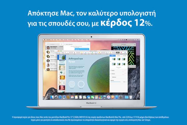 Η iStorm στηρίζει την ανώτατη εκπαίδευση με έκπτωση 12% στους υπολογιστές Mac, για φοιτητές κι εκπαιδευτικούς.