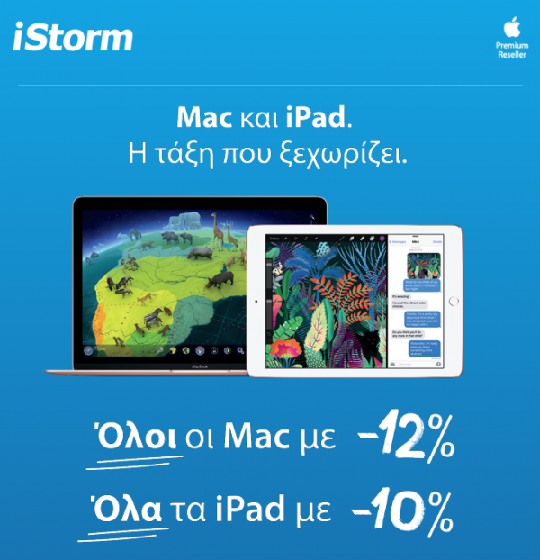 Απόκτησε το αγαπημένο σου Mac με κέρδος 12% και όποιο iPad επιθυμείς με κέρδος 10%