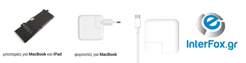 Η μεγαλύτερη γκάμα Φορτιστών και Μπαταριών για MacBook είναι στο Interfox.gr!