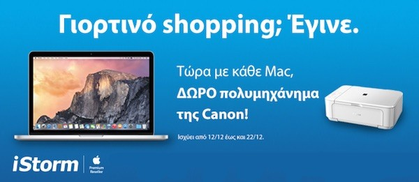 Mac με δώρο πολυμηχάνημα της Canon, μόνο από την iStorm! [Δ.Τ.]