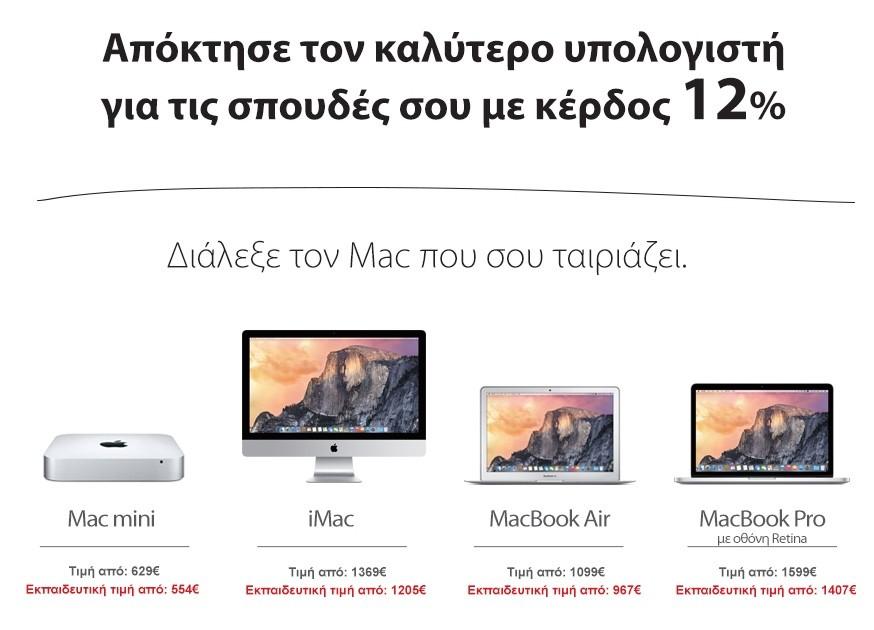 Μειωμένες τιμές με κέρδος 12% για φοιτητές, σπουδαστές και εκπαιδευτικούς στους υπολογιστές Mac
