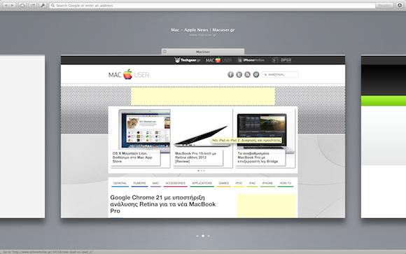 Safari 6, η λειτουργία Tab View στο Mountain Lion
