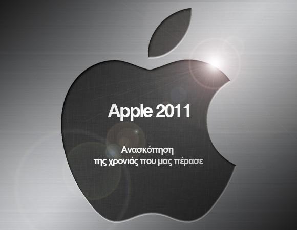 Apple 2011: Ανασκόπηση της χρονιάς
