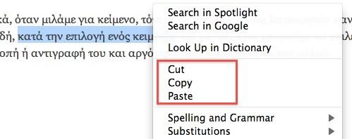 Cut/Copy/Paste στο Mac OS X