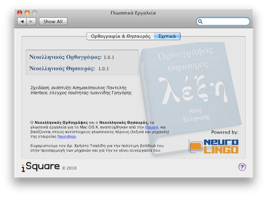 Ελληνικός ορθογράφος στο Mac