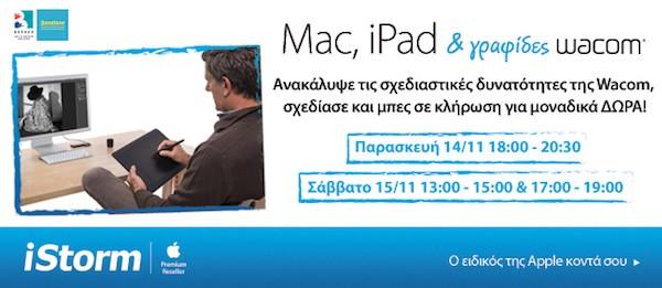 Mac, iPad και γραφίδες Wacom: Η iStorm παρουσιάζει τον πιο δημιουργικό συνδυασμό ψηφιακής σχεδίασης.