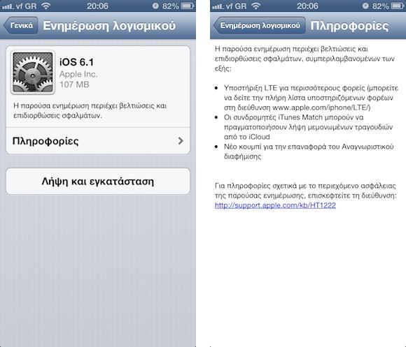 iOS 6.1: Κυκλοφόρησε με υποστήριξη δικτύων LTE στην Ελλάδα