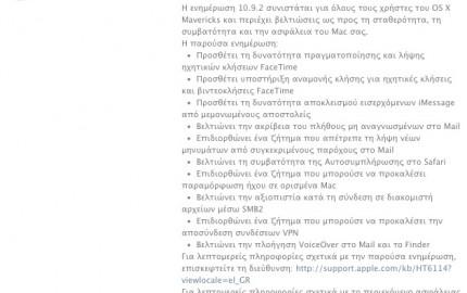 Διαθέσιμο το OS X 10.9.2 με διόρθωση του κενού ασφαλείας SSL και προσθήκη FaceTime Audio