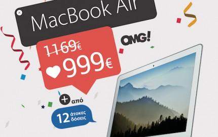 Μόνο για λίγες μέρες, MacBook Air -128GB με €999 και από 12 άτοκες δόσεις