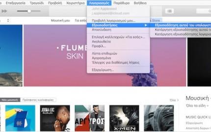Σχετικά με την εξουσιοδότηση Mac και Windows υπολογιστών στο iTunes