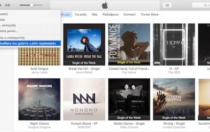 Οικιακή κοινή χρήση: Μεταδώστε περιεχόμενο από τη βιβλιοθήκη iTunes του Η/Υ σας σε άλλες συσκευές