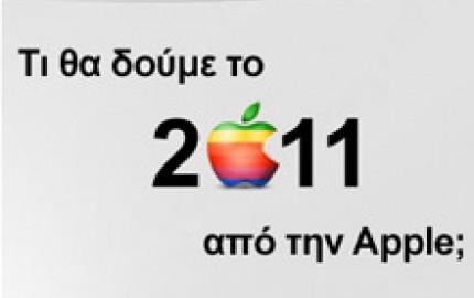 Καζαμίας προϊόντων και υπηρεσιών της Apple για το 2011